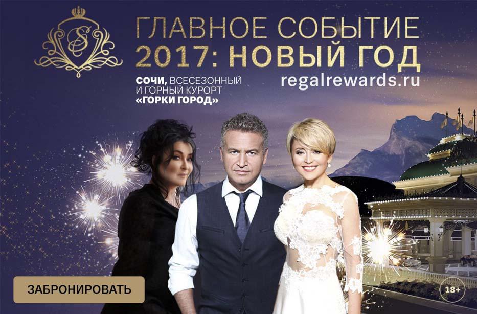 novogodnyaya-noch-v-kazino-sochi