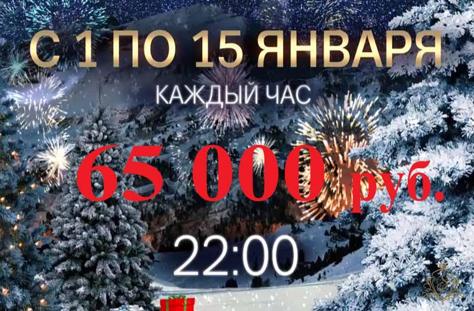 Новогодние Ёлки в Сочи