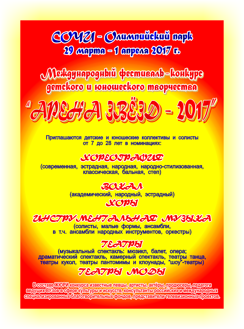 Фестиваль-конкурс детского и юношеского творчества