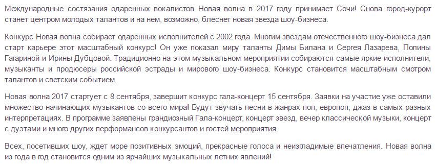Новая волна 2017 в Сочи