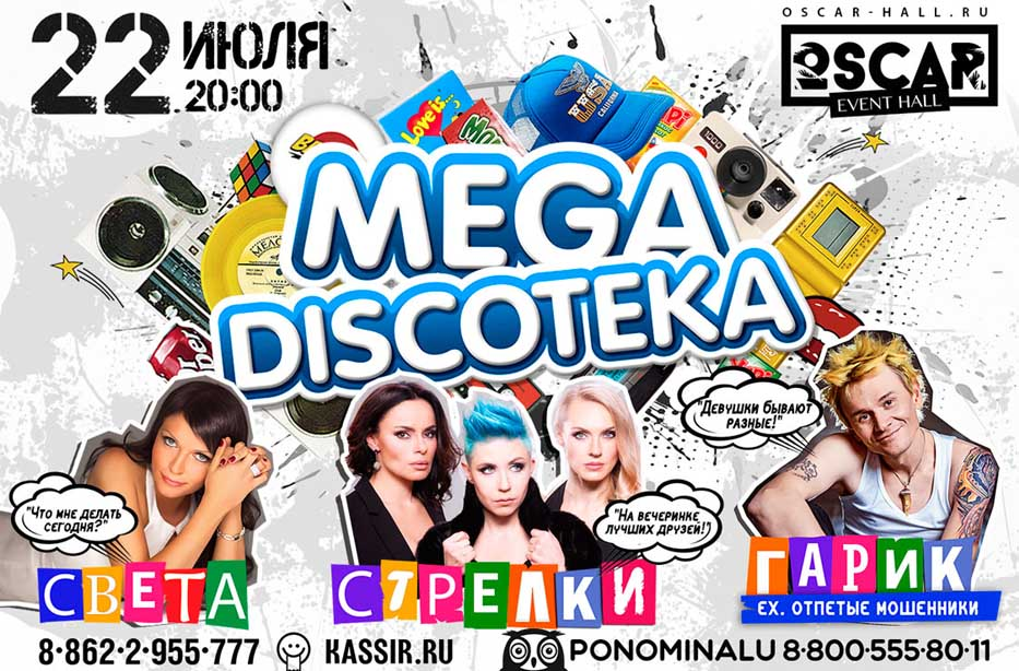 MEGADISCOTEKA в клубе Oscar Event Hall