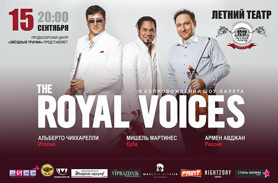Концерт Royal voices в Сочи
