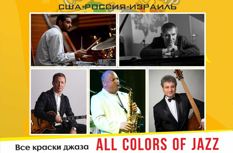 All Colours of jazz в Сочи
