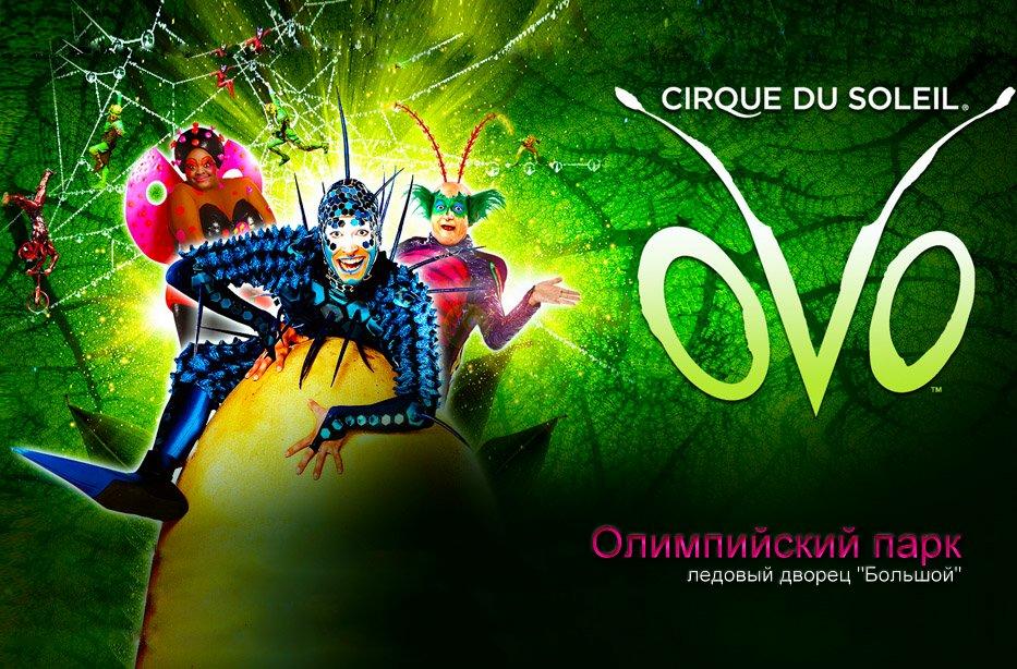 Цирк дю Солей в Сочи