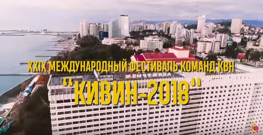 Когда будут показывать фестиваль кивин 2018