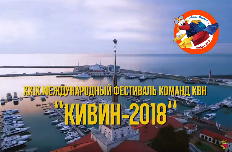 XXIX Международный фестиваль команд КВН «КиВиН — 2018»