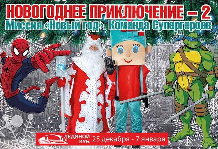 Новогоднее Приключение-2: Миссия «Новый Год». Команда Супергероев
