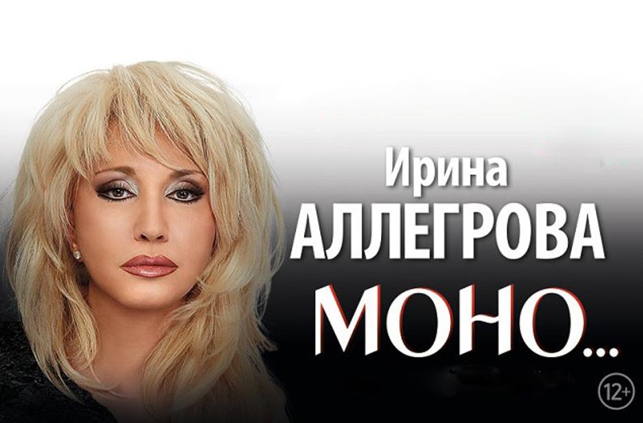 Ирина Аллегрова с концертом в Сочи