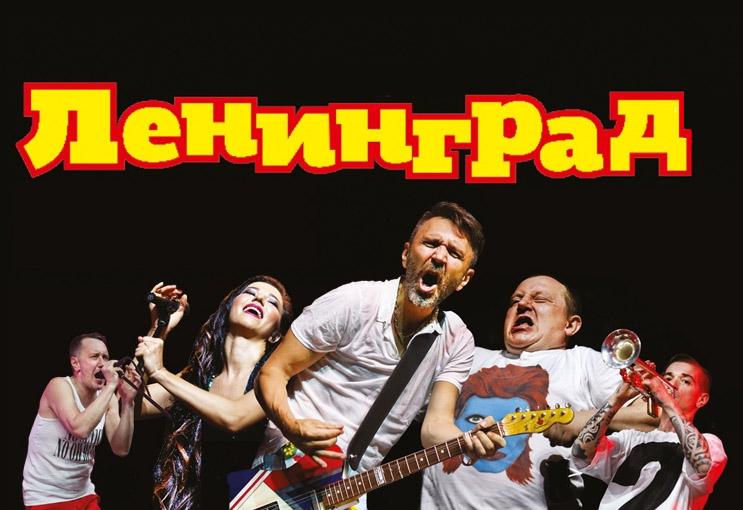 Ленинград сочи январь 2019 скачать мp3 бесплатно.