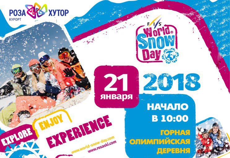 Всемирный День Снега (FIS World Snow Day)
