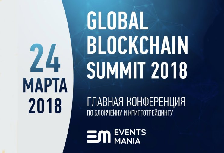 Global Blockchain Summit 2018 в Сочи