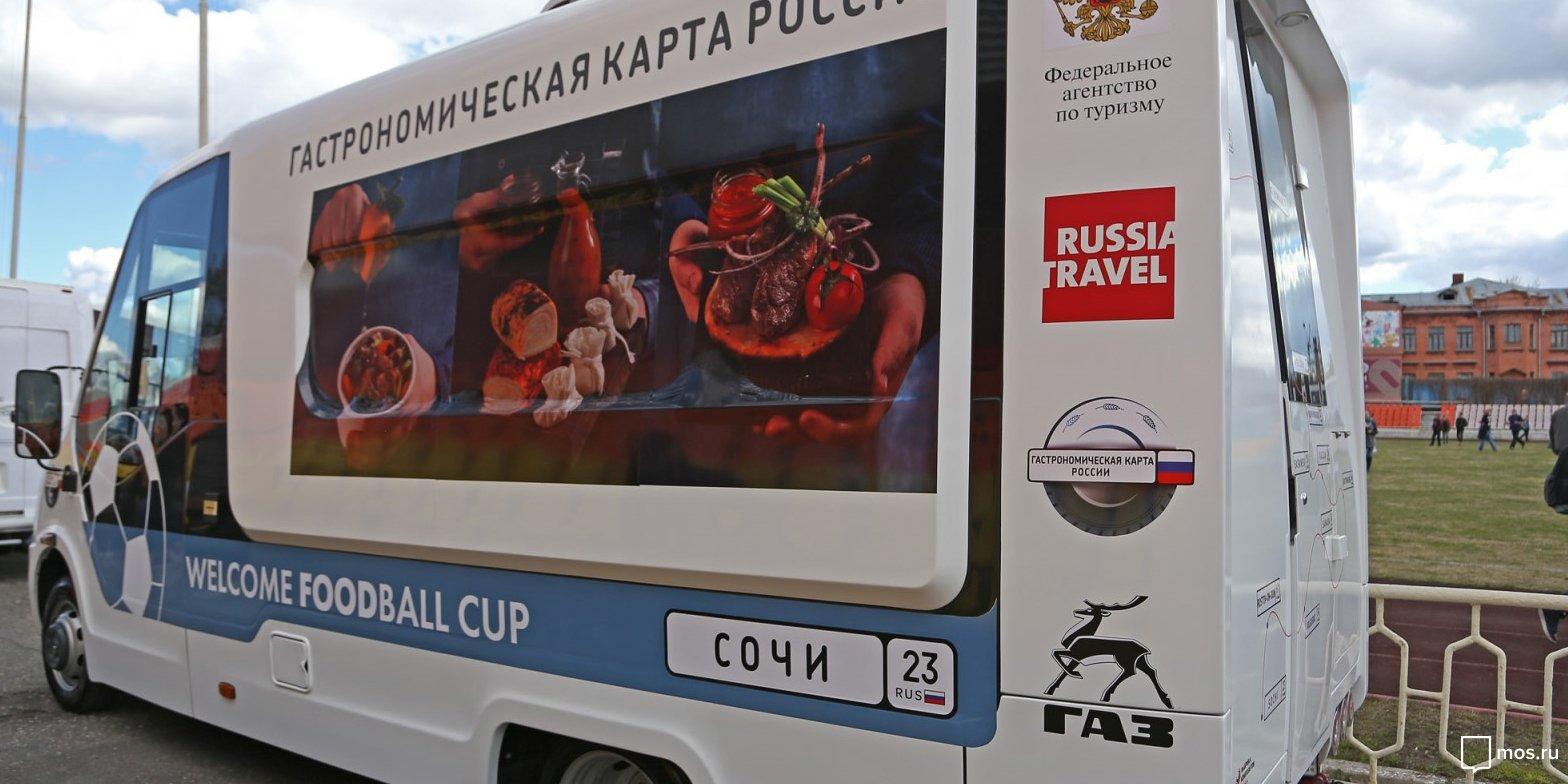 Стритфуд-фестиваль «Гастрономическая карта России» (WELCOME FOODBALL CUP)