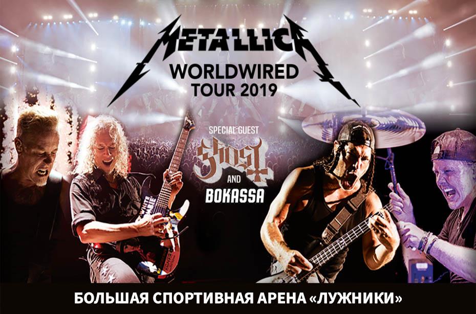 Metallica  Worldwired Tour 2019 » Олимпийский парк Сочи