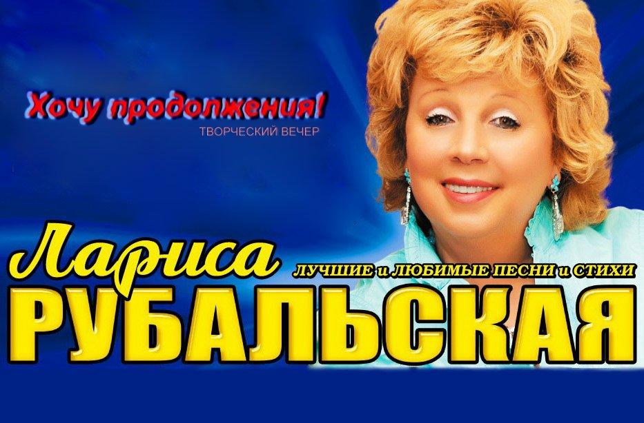 Лариса Рубальская. Лучшее...